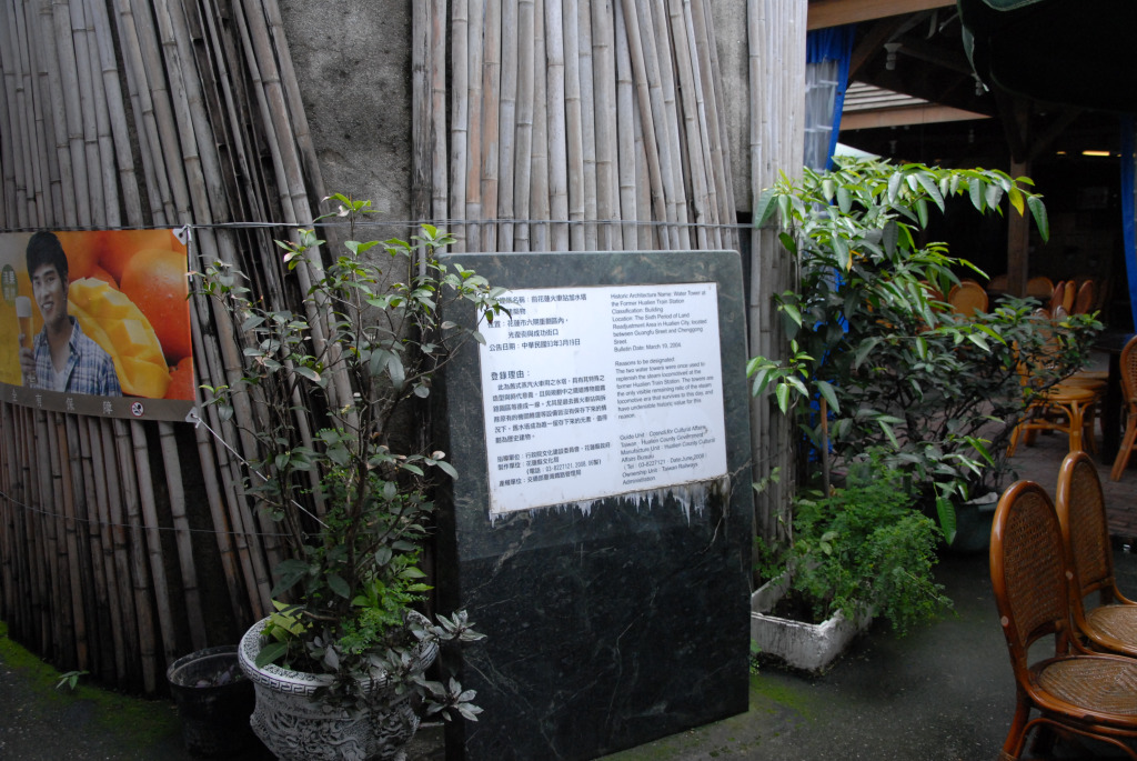 前花蓮火車站加水塔    中國科技大學 提供
