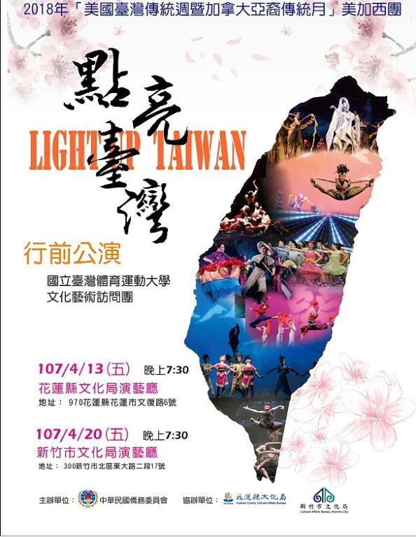「點亮台灣-美國台灣傳統周暨加拿大亞裔傳統月」-訪團行前公演