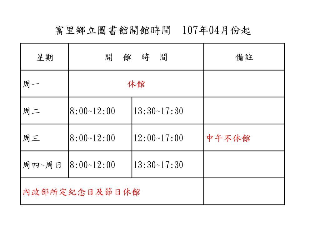 花蓮縣富里鄉立圖書館自107年4月起調整開館時間,週三中午12:00-13:30照常開館不休息。(1)