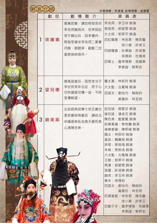 奇萊京劇推廣傳承