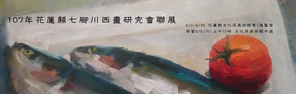 107年花蓮縣七腳川西畫研究會聯展