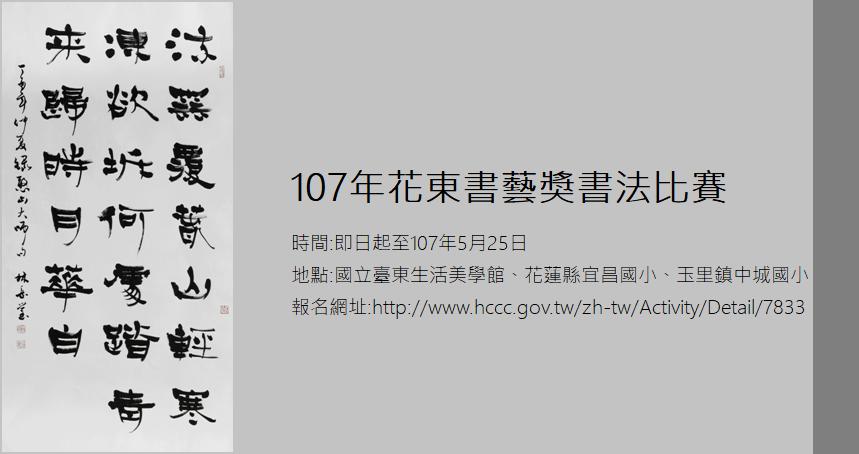 107年花東書藝獎書法比賽簡章