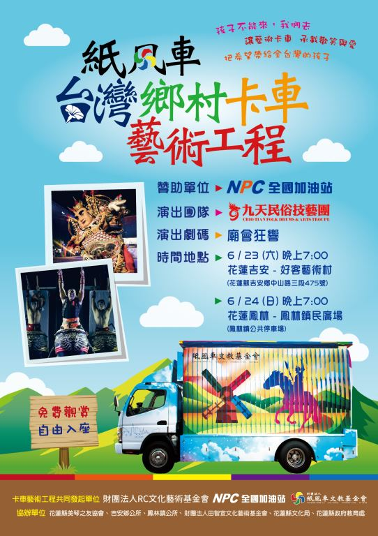 紙風車台灣鄉村卡車藝術工程-《廟會狂響》(1)