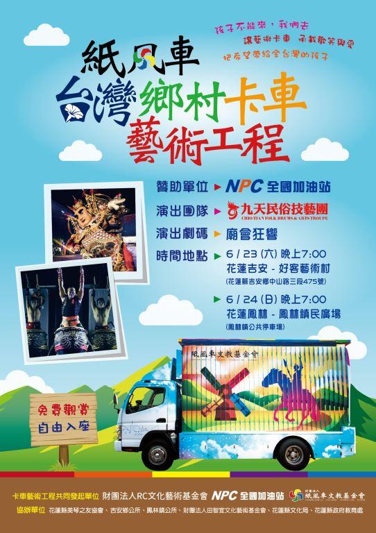 紙風車台灣鄉村卡車藝術工程《廟會狂響》(1)