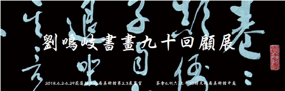 劉鳴岐書畫九十回顧展