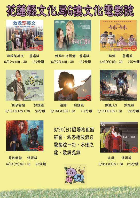 6月份文化電影欣賞(1)