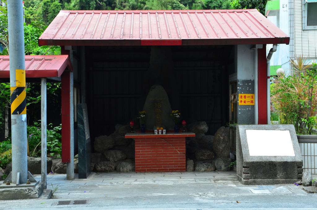 吉安橫斷道路開鑿紀念碑     中國科技大學 提供