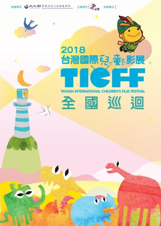 2018台灣國際兒童影展-全國巡迴