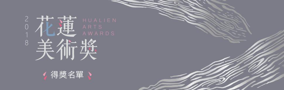 2018花蓮美術獎得獎名單