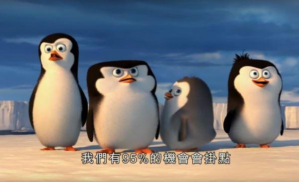 7/8(日)09:30馬達加斯加爆走企鵝
