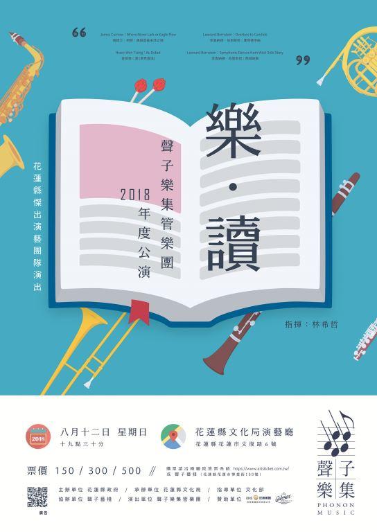 【樂.讀 — 聲子樂集管樂團年度公演】【樂.讀 — 聲子樂集管樂團年度公演】