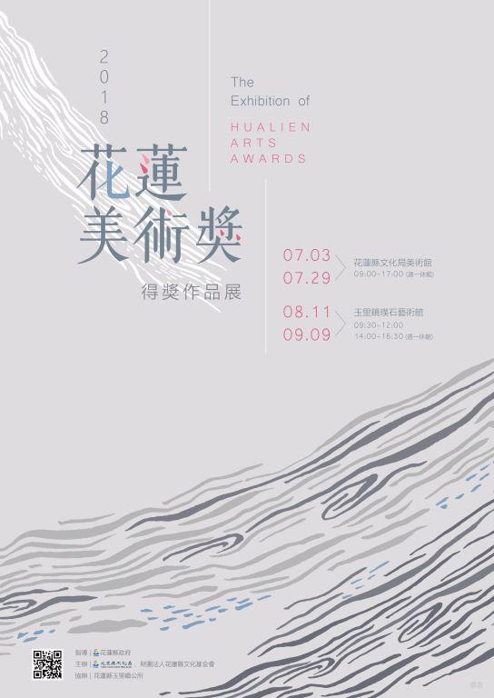 2018花蓮美術獎得獎作品展海報