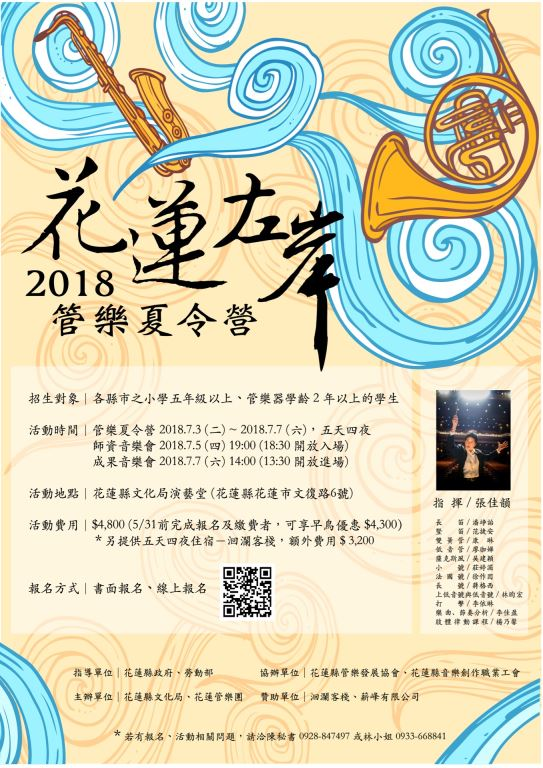 2018花蓮左岸管樂夏令營成果發表音樂會