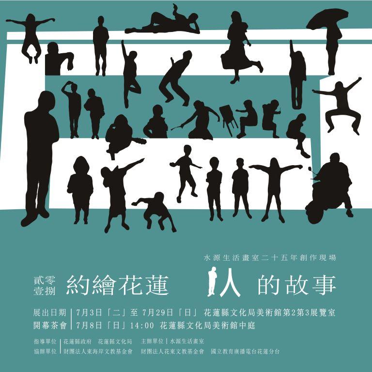 2018《約繪花蓮.人的故事》—水源生活畫室二十五年創作現場