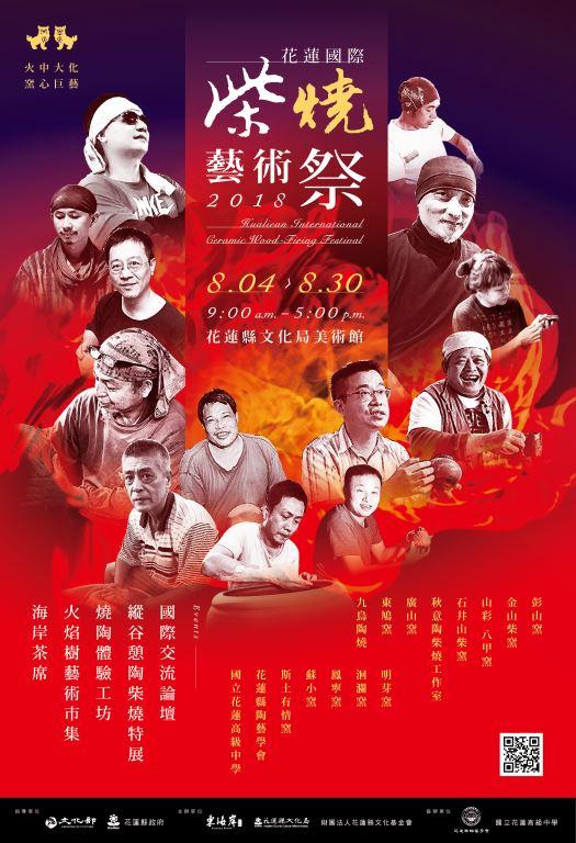 2018花蓮國際柴燒藝術祭