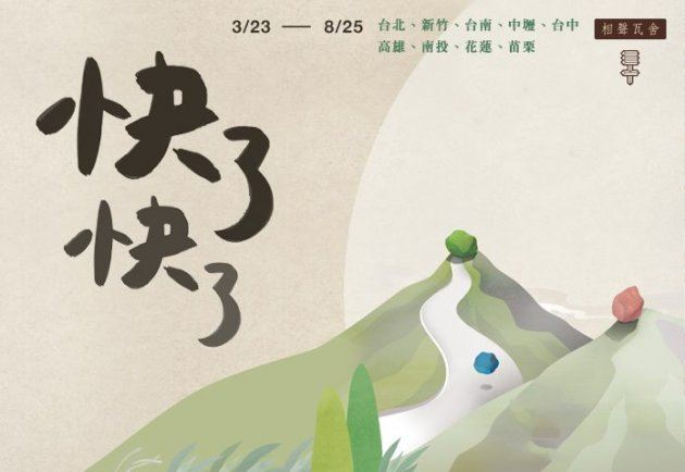 【相聲瓦舍】8/18-8/19 《快了快了》