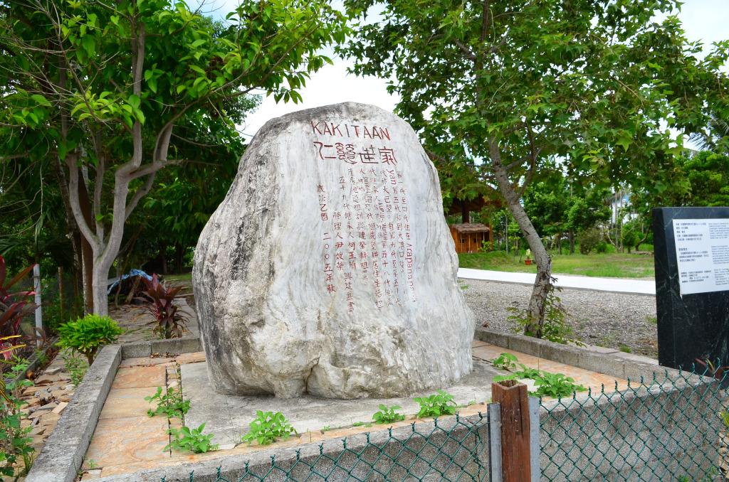 光復鄉北富村富田納骨碑       中國科技大學 提供