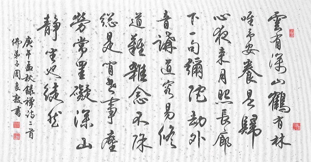 行書橫額-禪詩兩首