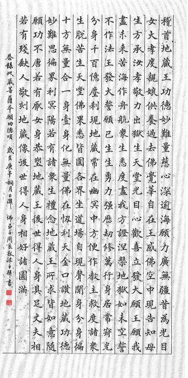 楷書中堂-地藏菩薩本願功德頌