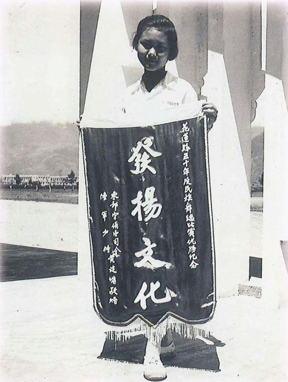 獲花蓮縣五十年度民族舞蹈比賽優勝