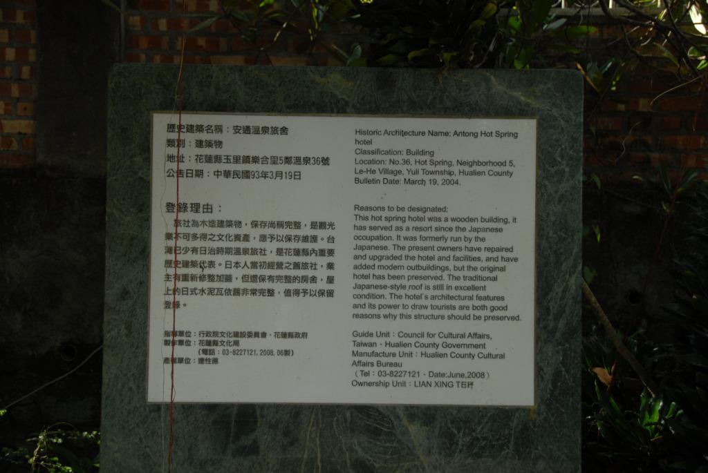 安通溫泉旅舍       中國科技大學 提供