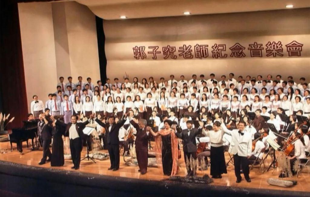 2011郭子究老師紀念音樂會