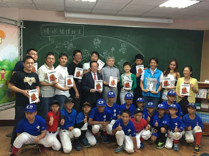 棒球閱讀教室