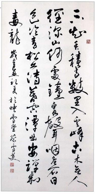 王維-過香積寺
