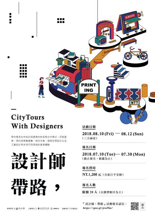 2018設計師帶路(1)