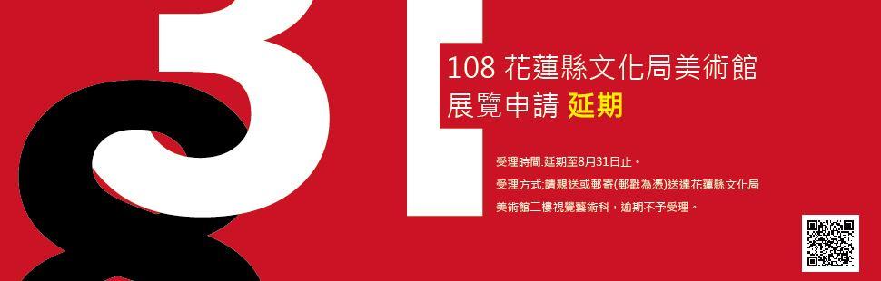 108年花蓮縣文化局美術館展覽申請