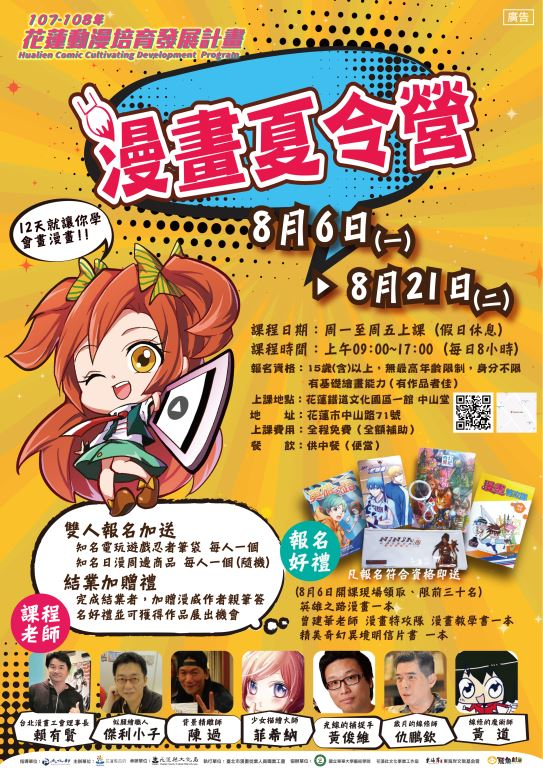 107年花蓮漫畫夏令營(報名已結束)