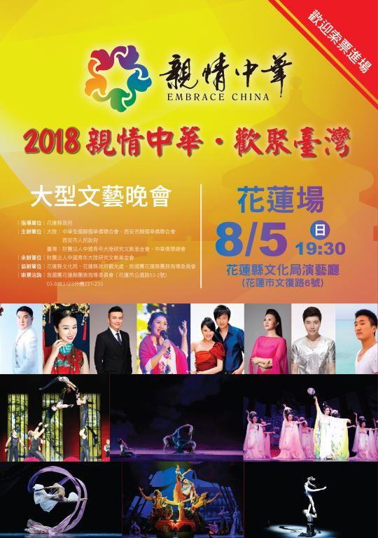 「親情中華 歡聚臺灣」文藝晚會活動(7)