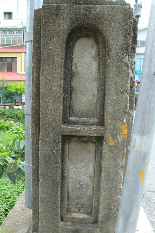 原寫有竣工年代及日期的橋頭柱面,則遭人抹去。      黃家榮先生 拍攝