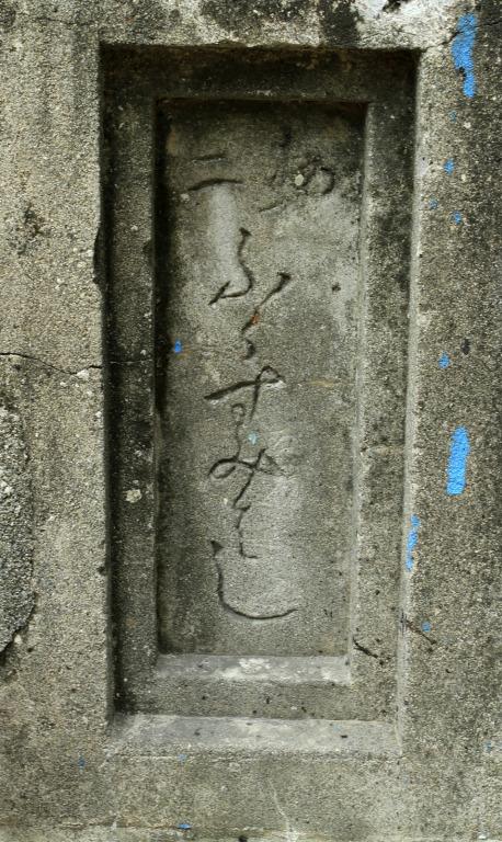 第二福住橋北側橋頭柱面底部之特寫,上頭寫有「第二ふくすみはし」。      黃家榮先生 拍攝