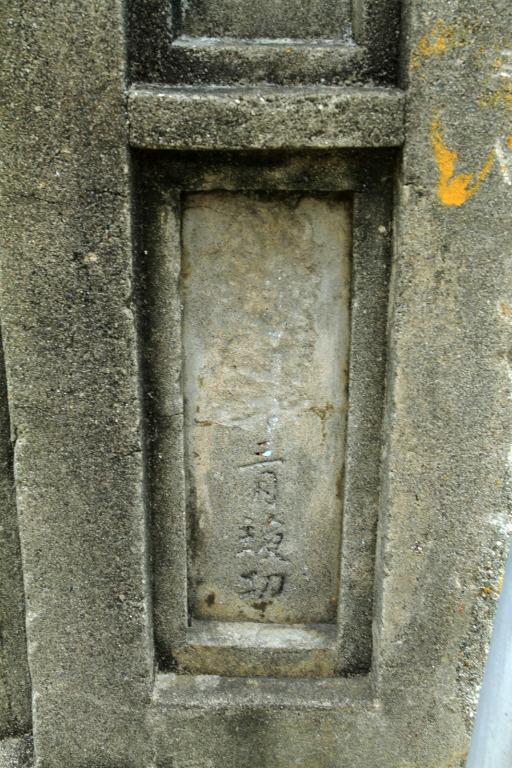 第二福住橋北側右方橋頭柱面底部之特寫,應該寫有「昭和六年三月竣工」,後因民國六十三年內政部頒佈之規定,於是將寫有日本年代的部分使用水泥抹去。    黃家榮先生 拍攝