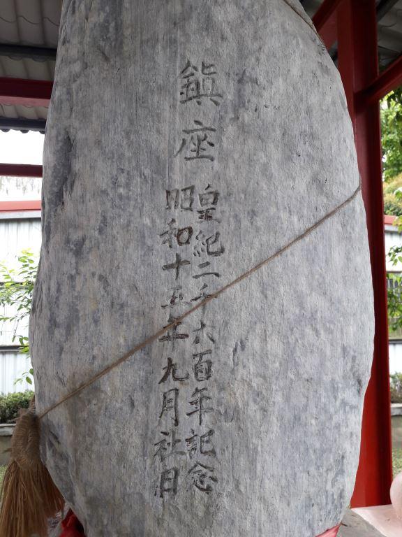 落款「鎮座」、「昭和十五年九月社日、皇紀二千六百年紀念」