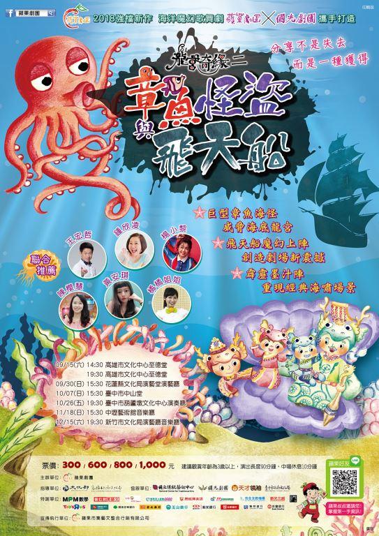 蘋果劇團「龍宮奇緣2-章魚怪盜與飛天船」(7)