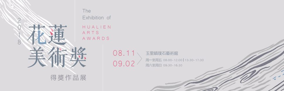 2018花蓮美術獎得獎作品玉里巡展