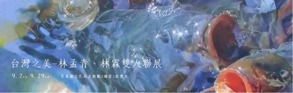 台灣之美-林孟青、林霖雙人聯展