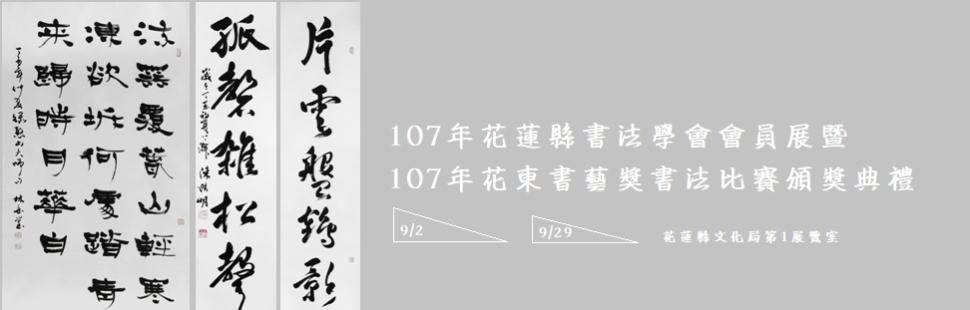 107年花蓮縣書法學會會員展