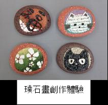 璞石文創體驗DIY