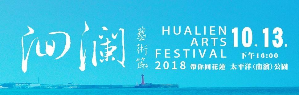 2018洄瀾藝術節