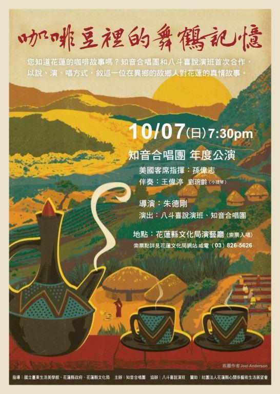 【咖啡豆裡的舞鶴記憶】 知音合唱團 年度音樂會