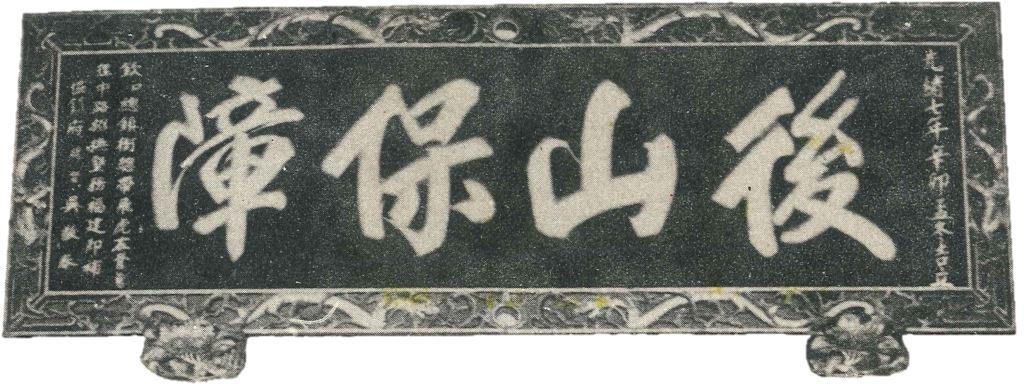 民國64年《花蓮縣志‧卷二十一名勝古蹟》載錄之後山保障牌匾照片