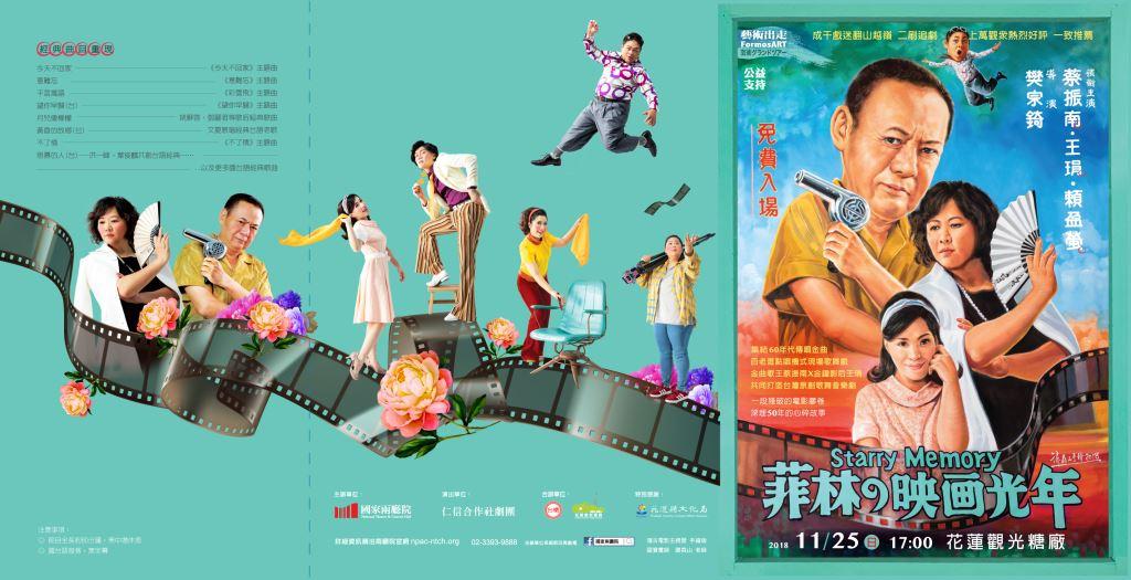 國家兩廳院主辦「菲林的映画光年」表演活動(2)
