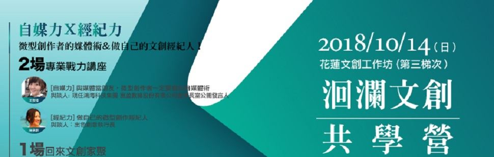 2018花蓮文創工作坊【第三場次】