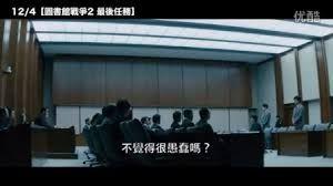 10/28(日)09:30圖書館戰爭2-最後任務