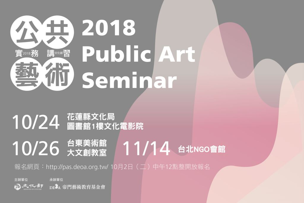 2018年文化部公共藝術實務講習花蓮場