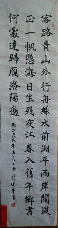 107議長杯書法比賽社會組第一名作品