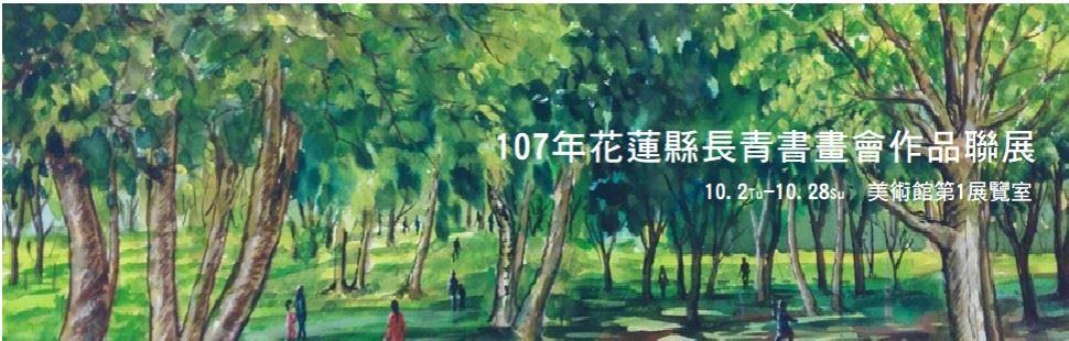 107年花蓮縣長青書畫會作品聯展